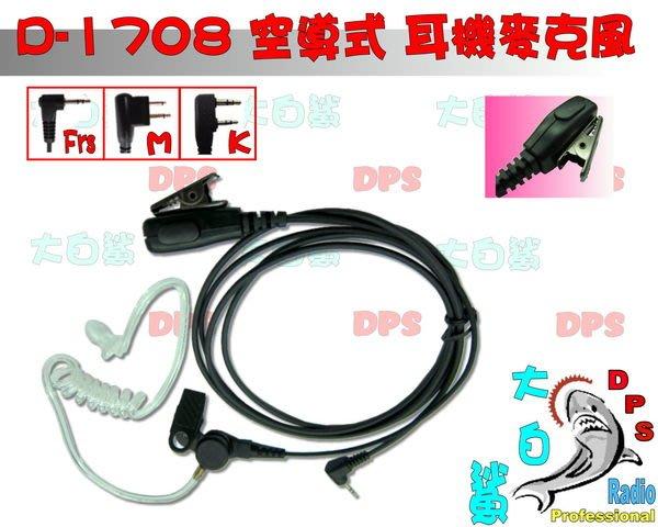 ~大白鯊無線~空導.導管.耳機麥克風  MOTOROLA T6.SX-601.K9.T5621.T5421.A3.A1