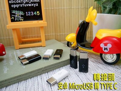 【逢甲區】Samsung A8 STAR G885Y 6.3吋 G885 安卓 MicroUSB 轉 TYPE C