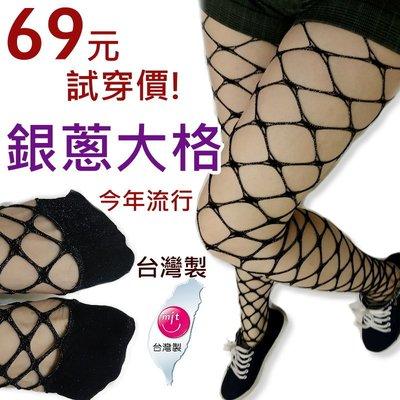 C-34 銀蔥大格網襪【大J襪庫】韓國日本流行網襪-小中眼網襪-性感情趣網襪-金蔥漁網襪-大格中格小格網眼襪-黑色絲襪