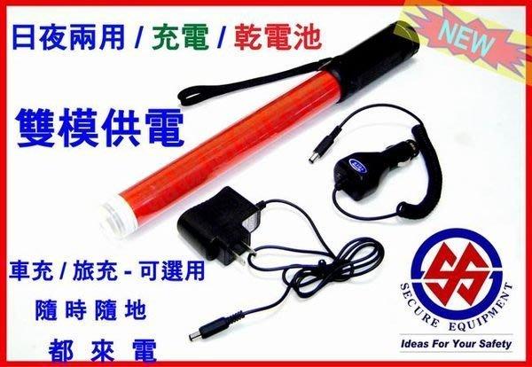 可充電式-交通 指揮棒+手電筒-交管棒 可當-手電筒 LED照明 露營燈 指揮-湘揚防衛