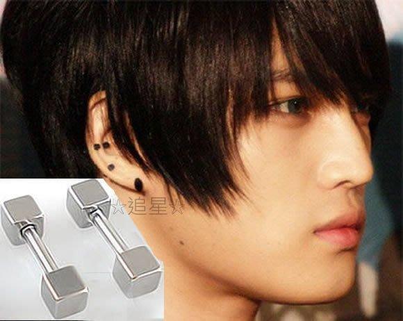 ☆追星☆ 250銀色 方塊啞鈴耳環(1個)鈦鋼SJ耳針JYJ耳骨TVXQ東方神起Super Junior寶兒KEY在中