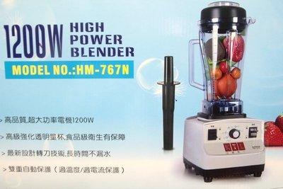 一鑫餐具【KTL營業用冰沙機 HM-767N】QQ象冰沙調理機果汁機果菜機攪碎機攪拌機