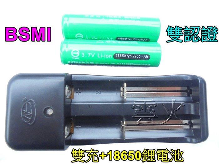 雲火光電-BSMI合格-(雙認證)18650鋰離子電池加雙槽充電器-電池容量2200mAh,T6L2強光手電筒頭燈專用