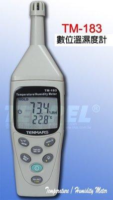TECPEL 泰菱 》TM-183 環保 溫濕度計 溫度計 濕度計 環保溫濕度錶  露點 濕球 蜂鳴警告