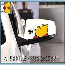 嗶嗶嗶  小熊維尼 後視鏡對貼 油箱蓋 安全帽貼紙 卡通車貼 行李箱貼紙 燈眉貼 趣味貼
