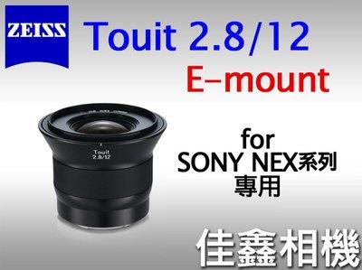 @佳鑫相機@(預訂)Zeiss蔡司 2.8/12 Touit 12mm F2.8 E-mount SONY專用 特價中!