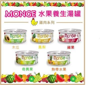 【饅頭貓寵物雜貨舖】Monge 水果養生湯罐 貓罐 雞肉系列 80g