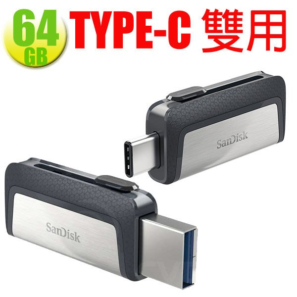 SanDisk 64GB 64G Ultra TYPE-C【SDDDC2-064G】OTG USB 3.1 雙用隨身碟