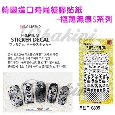 ❤破盤價❤韓國正版美甲貼紙※韓國進口時尚凝膠貼紙S305※~有70款,厚度和水貼一樣薄,幾乎感覺不到貼紙的厚度喔
