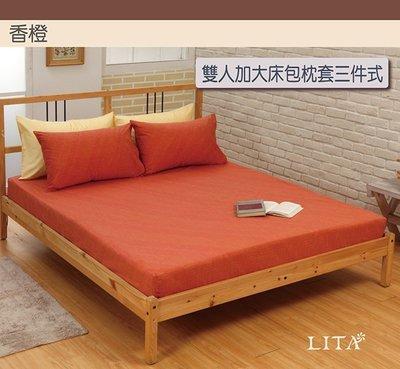 《OUTLET》- 100%色織精梳棉純布 【橙香】雙人加大床包三件式