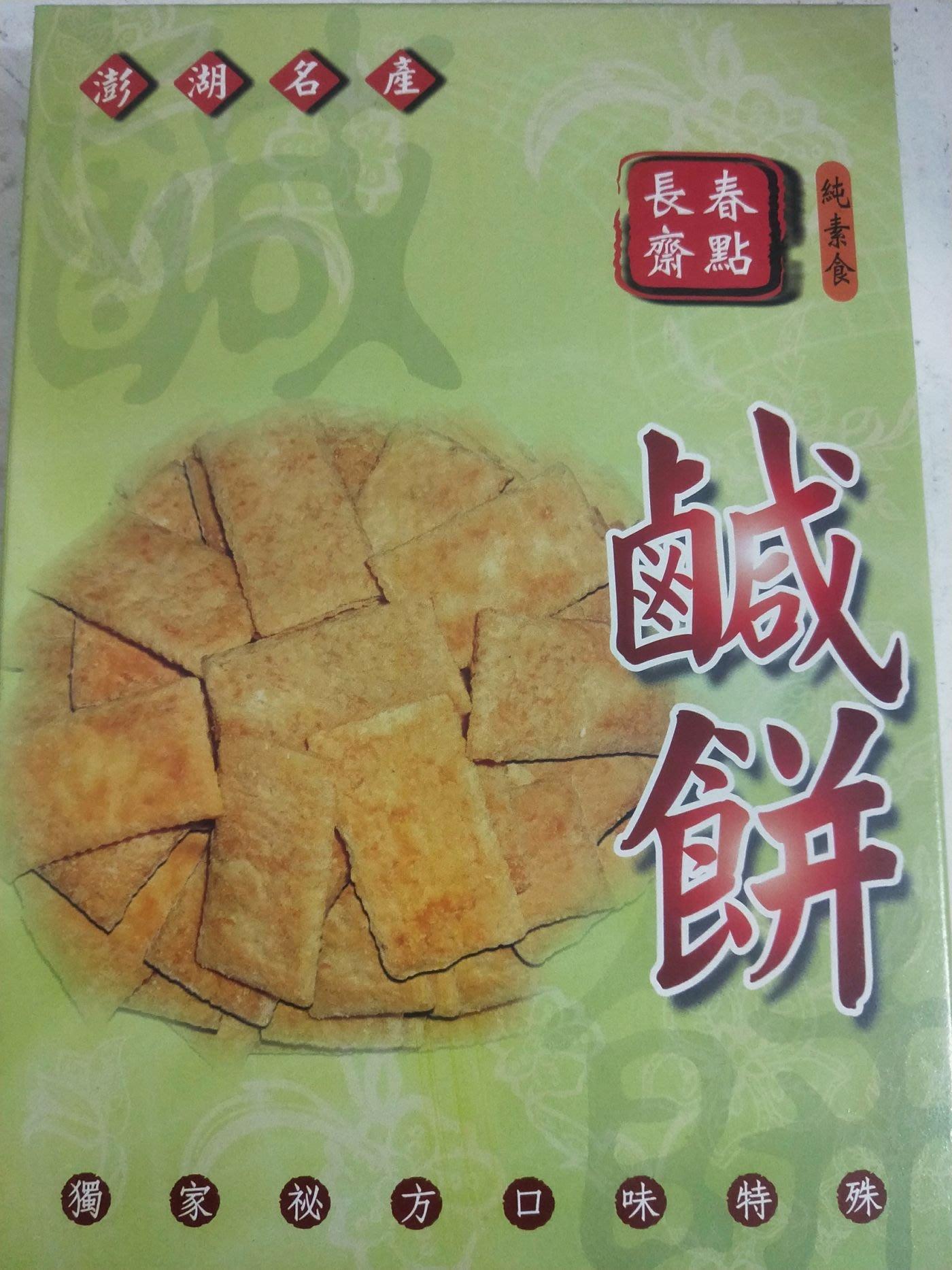一組10盒!!暢銷商品澎湖名產長春鹹餅**素食**
