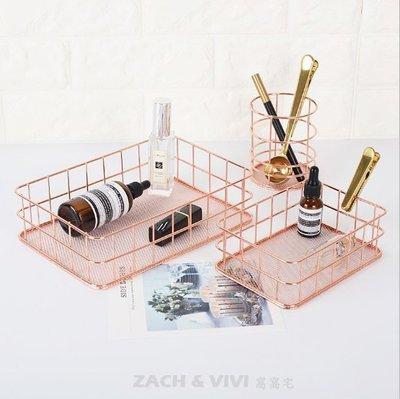 【ZACH & VIVI 窩窩宅】北歐玫瑰金 金屬 鐵藝 收納籃 筆筒—簡約 創意 文具 文件收納 擺飾 化妝品 化妝筆