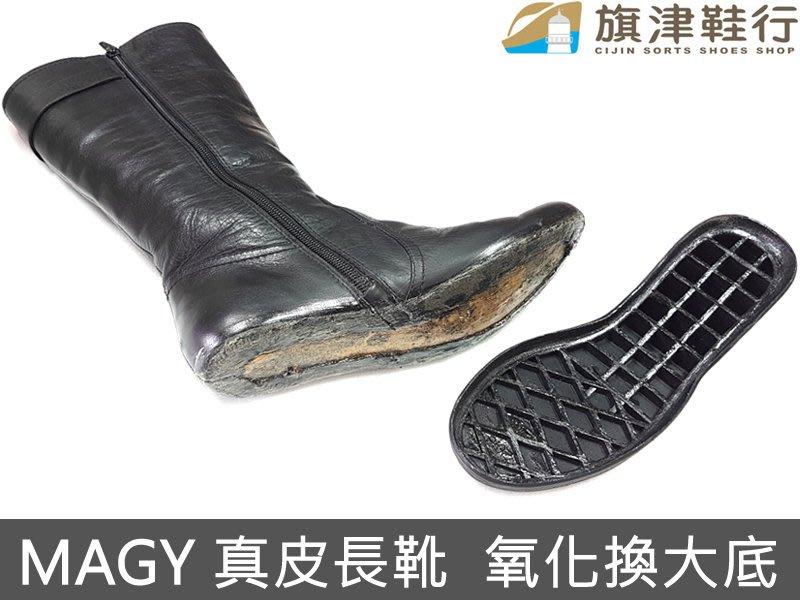 ( MAGY 女長靴 換底 縫合 ) 修鞋 維修 鞋子 黏鞋 環保鞋底 氧化 修理鞋 ASO 斷底 阿瘦 - 旗津鞋行