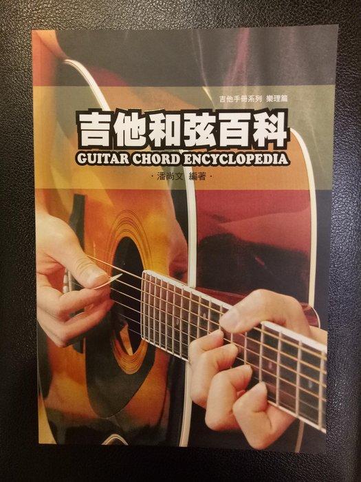 ~白毛猴樂器~吉他手冊系列樂理篇-吉他和弦百科九版 麥書 潘尚文  定價200元