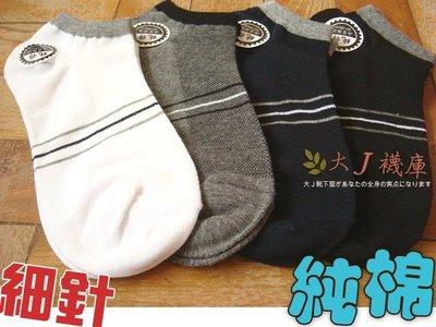 L-2橫條細針船襪【大J襪庫】男生-超隱形襪-薄款-踝襪短襪休閒襪-耐穿細針純棉襪-透氣高質感男襪-黑白灰藍色-襪廠直販