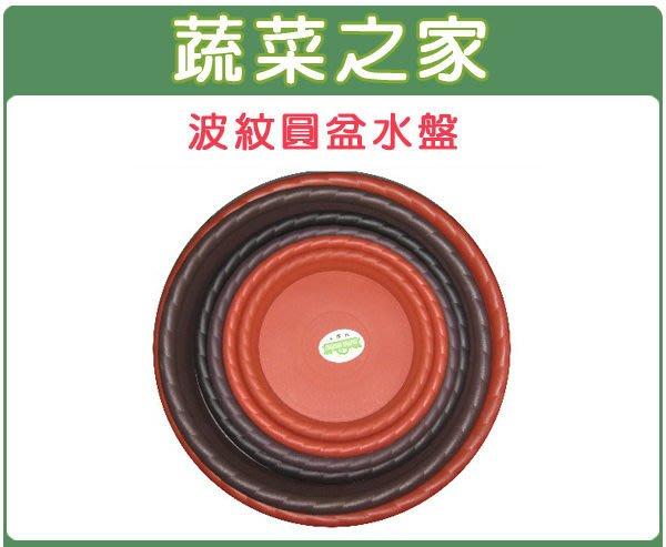 全館滿799免運【蔬菜之家015-E32】忠興1尺2浮雕花盆專用水盤(只有磚紅色、棕色)※此商品運費適用宅配※