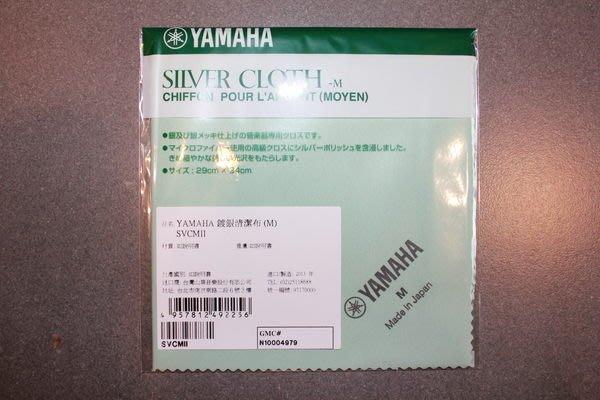 【六絃樂器】全新 Yamaha SVCMII 鍍銀清潔布 拭銀布 純銀鍍銀樂器或飾品均可使用 / 現貨特價
