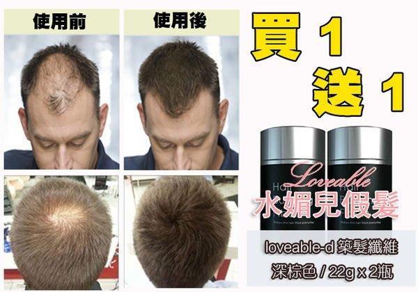 水媚兒假髮loveable-d 築髮王 靜電附著式築髮纖維 深棕色  22g*2瓶共44g,讓頭髮濃密,自然逼真,增髮纖維,纖維假髮