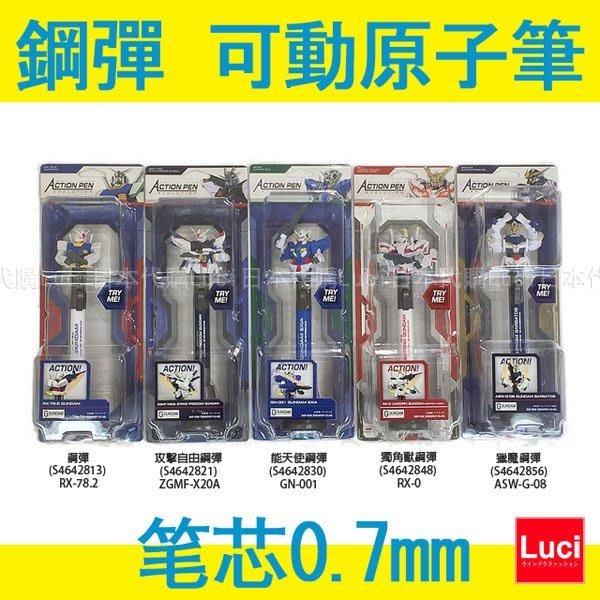 鋼彈 可動原子筆 機動戰士 EVOLUTION EVO GS 造型原子筆 黑色 日本 0.7mm 限量 LUCI日本代購
