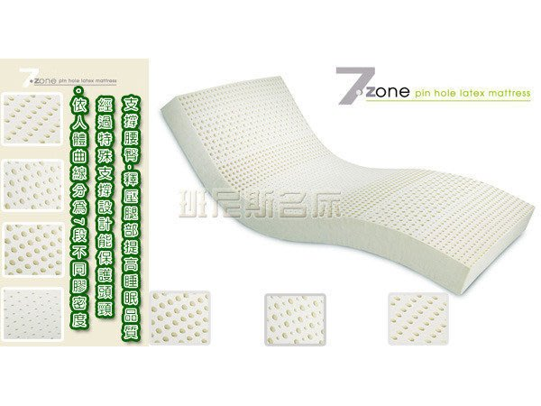 【班尼斯國際名床】~【頂級7段式雙人5x6.2尺x15cm】佰萬馬來保證‧最高規格天然乳膠床墊