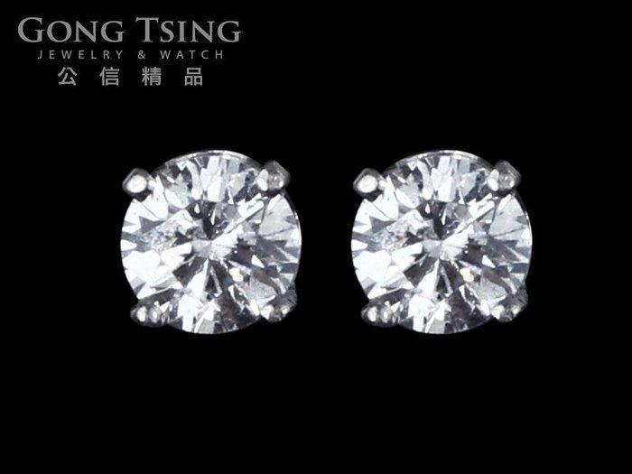 【公信精品】鑽石耳飾 共0.48克拉 白K金天然鑽耳墜 40分鑽耳環 經典四爪單顆鑽耳環