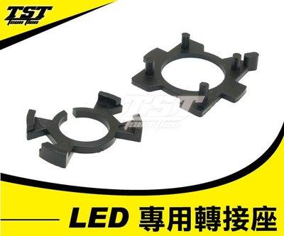 LED改裝 專用轉接座/固定座 H1奧...