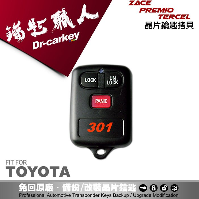 【汽車鑰匙職人】TOYOTA PREMIO TOYOTA遙控器 豐田遙控器 301 遙控器拷貝301系統