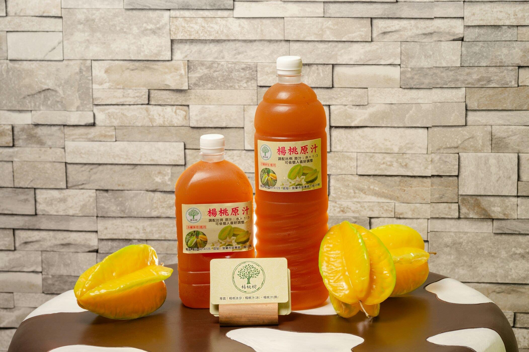 楊桃樹-楊桃原汁大瓶(1500cc)