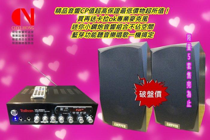 藍芽卡拉OK伴唱機專用藍芽擴大機喇叭組再降價~可搭配金嗓音圓美華點歌機手機或平板也可搭配來使用藍芽功能最方便可唱歌看電影