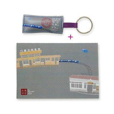 鑰匙圈+明信片套組*畫話臺南系列-永保安康*不哭鳥