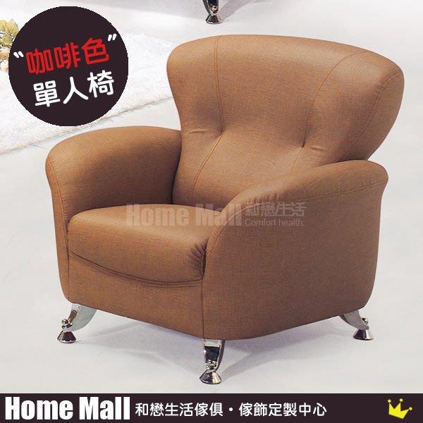 HOME MALL~雅美222型耐燃皮咖啡色沙發(單人) $4800~(雙北市免運費)8F