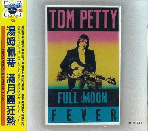 湯姆佩蒂--滿月圓狂熱--
