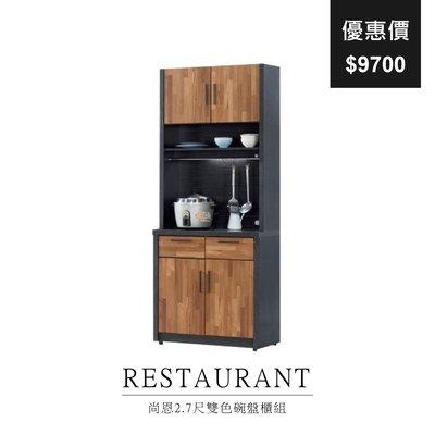 【祐成傢俱】尚恩2.7尺雙色碗盤櫃組