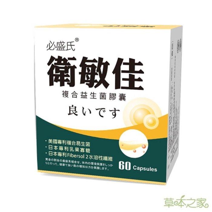 草本之家-衛敏佳複合益生菌膠囊60粒