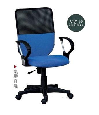 【DH】貨號B447-07《愛爾》主管椅/辦公椅/電腦椅˙時尚質感辦公椅˙主要地區免運