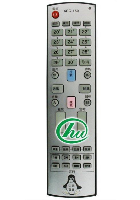 《鉦泰生活館》冷氣機無液晶萬用遙控器 ARC-150