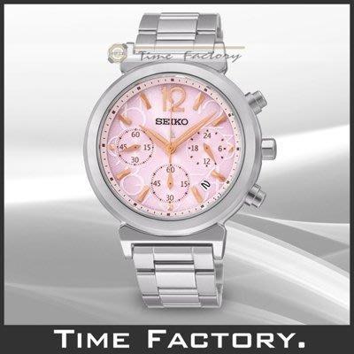 時間工廠 無息分期 SEIKO LUKIA 日限 氣質女仕計時腕錶 SSC887J1 林依晨 代言系列 SSC887