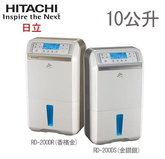HITACHI日立 10L FUZZY自動適濕控制 RD-200DS銀 RD-200DR金 2色 含稅 【銀色現貨金門】