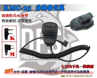 ~大白鯊無線~KMC-25 M型 手持麥克風/托咪