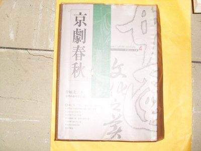 憶難忘書室☆民國88年台灣商務印書館初版徐城北著-----京劇春秋共1本