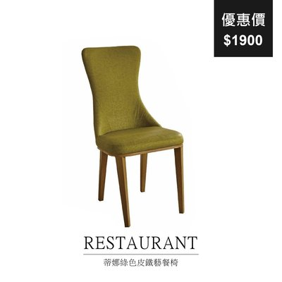 【祐成傢俱】蒂娜綠色皮鐵藝餐椅