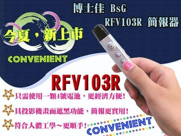 博士佳BsG RFV103R-3A紅光雷射簡報器/簡報筆/雷射筆(免運費,使用4號電池)