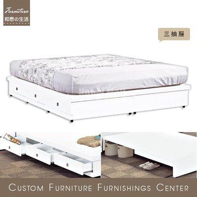 HOME MALL~白色三抽床底(六分木心板)-雙人5尺 $6600~(雙北市免運費)6N