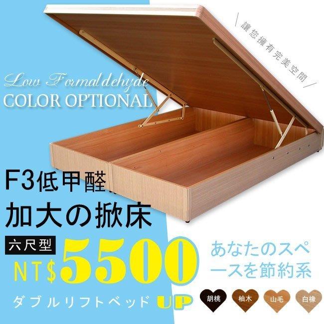 HOME MALL~白橡高質感F3低甲醛6分板掀床架-加大6尺-5500元(雙北市免運費) 可訂製規格KL