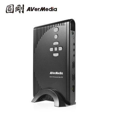 【電子超商】圓剛 ET510 多介面影音訊號轉換盒 HDMI / VGA / 色差端子 / AV端子