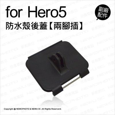 【薪創光華】GoPro 專用副廠配件 防水殼後蓋 兩腳插 Hero 5 用 後背蓋 防水殼 GoPro 5