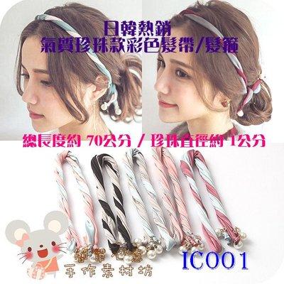 IC001【每個49元】日韓熱銷夏日清爽氣質美人珍珠款雙色鐵絲自由造型髮帶髮箍頭飾(八色)☆【簡單心意素材坊】