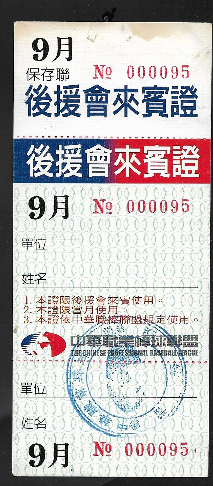 <1997年//中華職棒>後援會來賓證(3812)