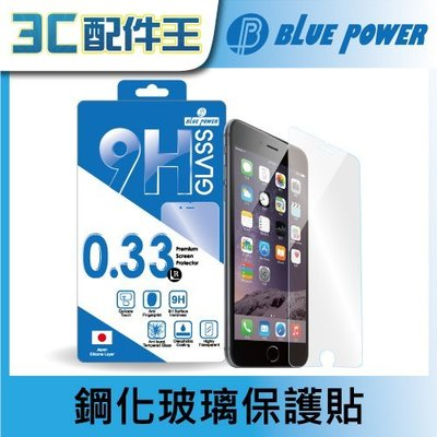 BLUE POWER Apple iPhone 6/6S/6 Plus/6S Plus 9H鋼化玻璃保護貼 0.33