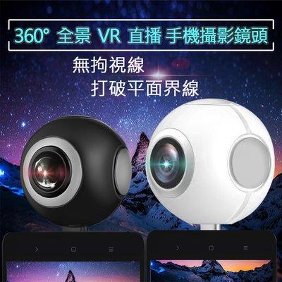 720度全景攝影機 手機外接式全景VR手機攝影鏡頭  FB IG直播必備